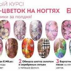 E.Mi — цветок на ногтях (3 часа)