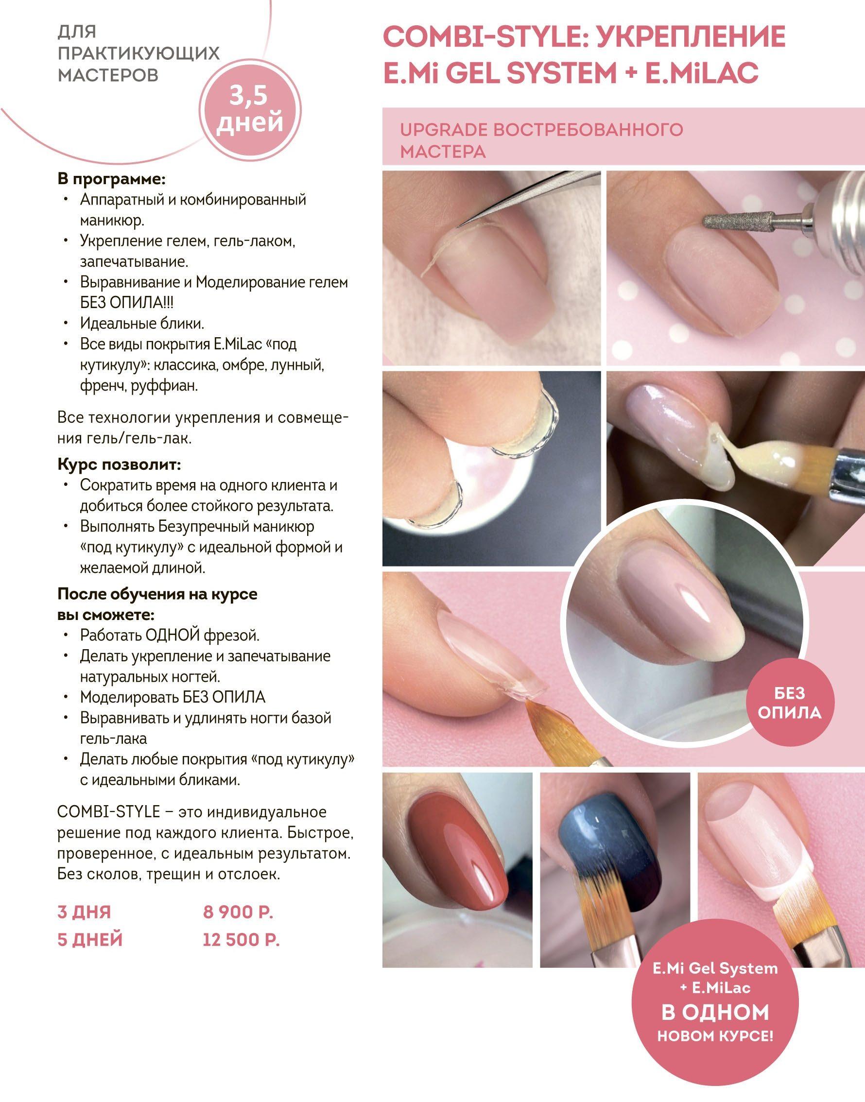 Как укрепить ногти гелем в домашних условиях пошаговая 890
