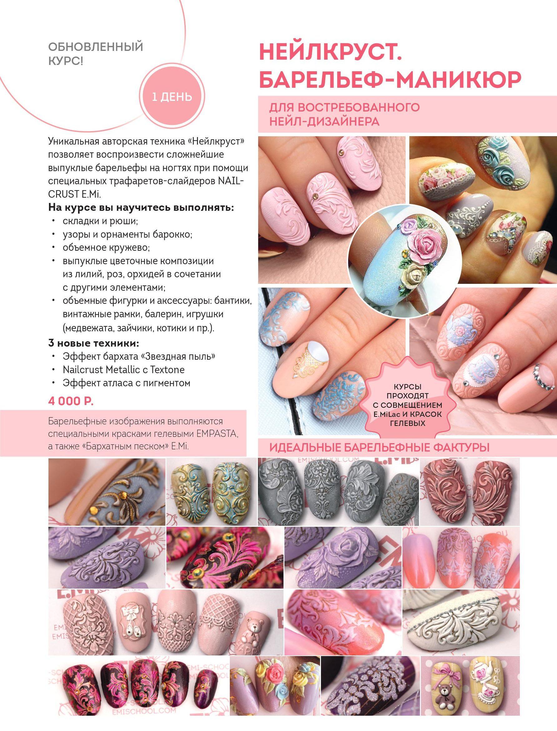 Барельеф-маникюр Дизайн ногтей