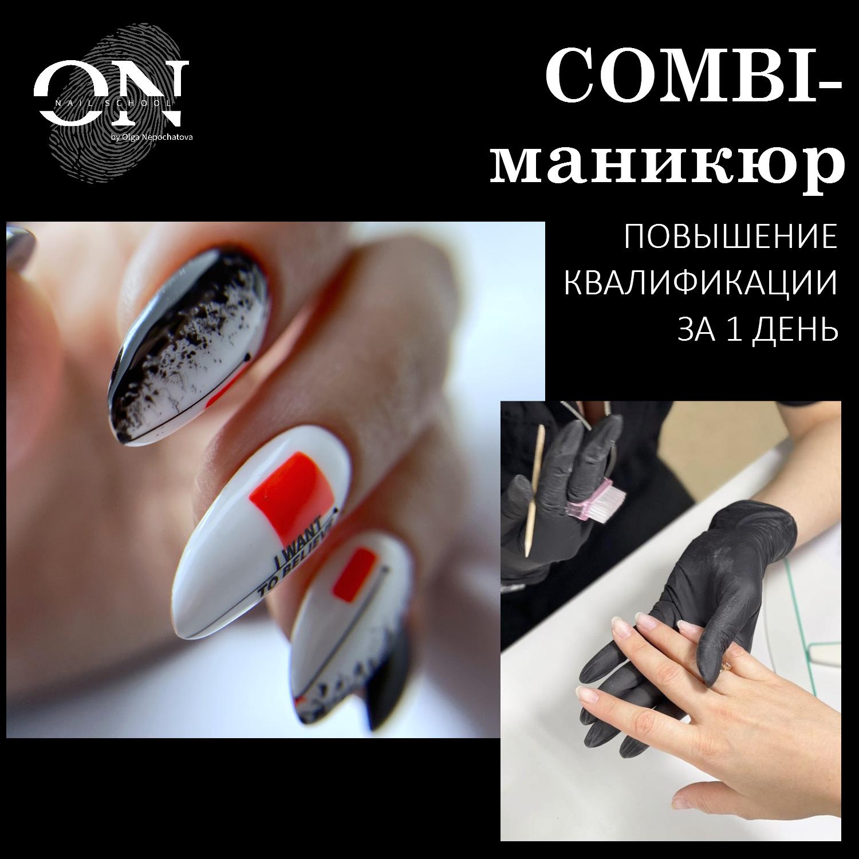 Combi — маникюр (1 день)