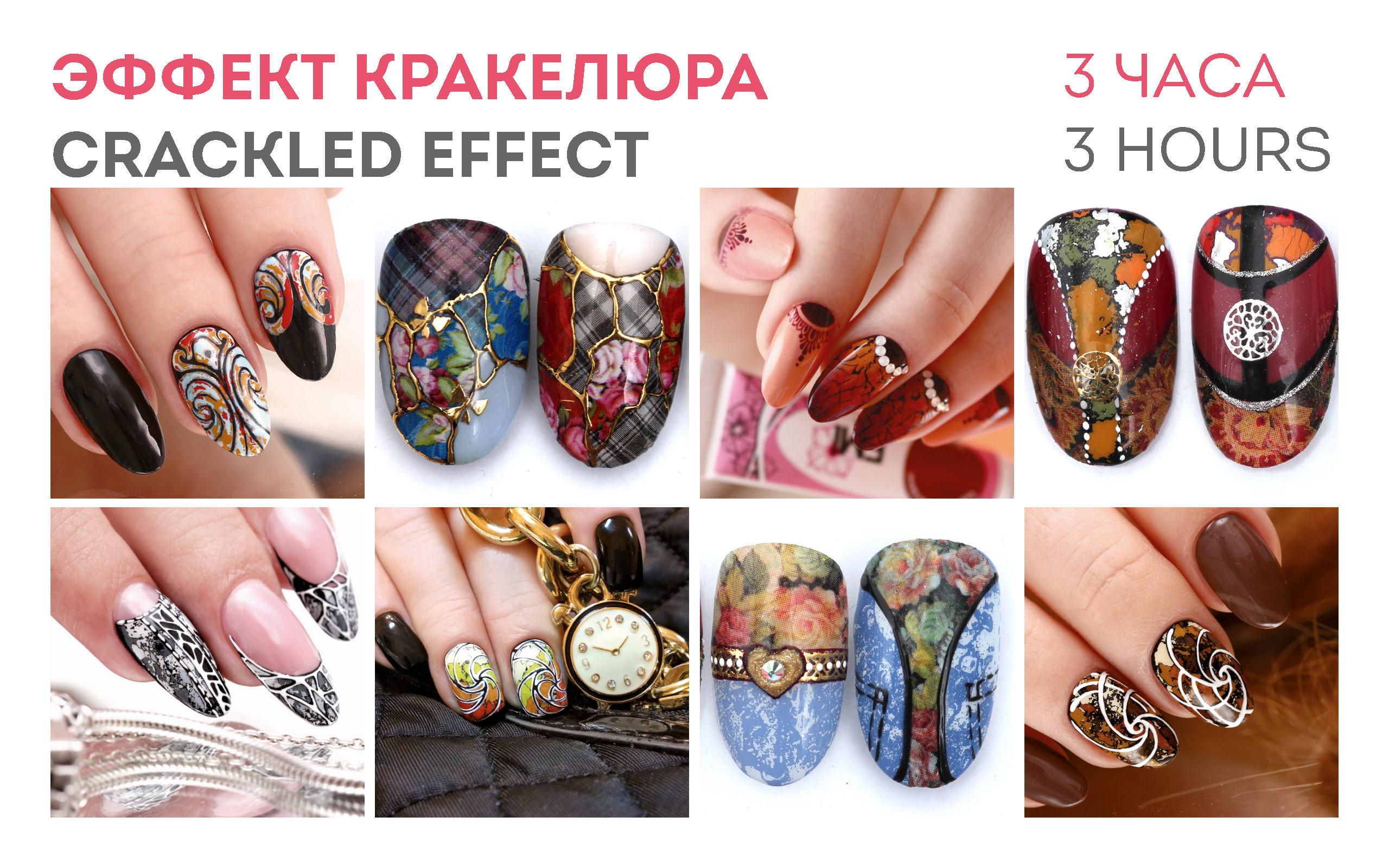 Эффект кракелюра на ногтях