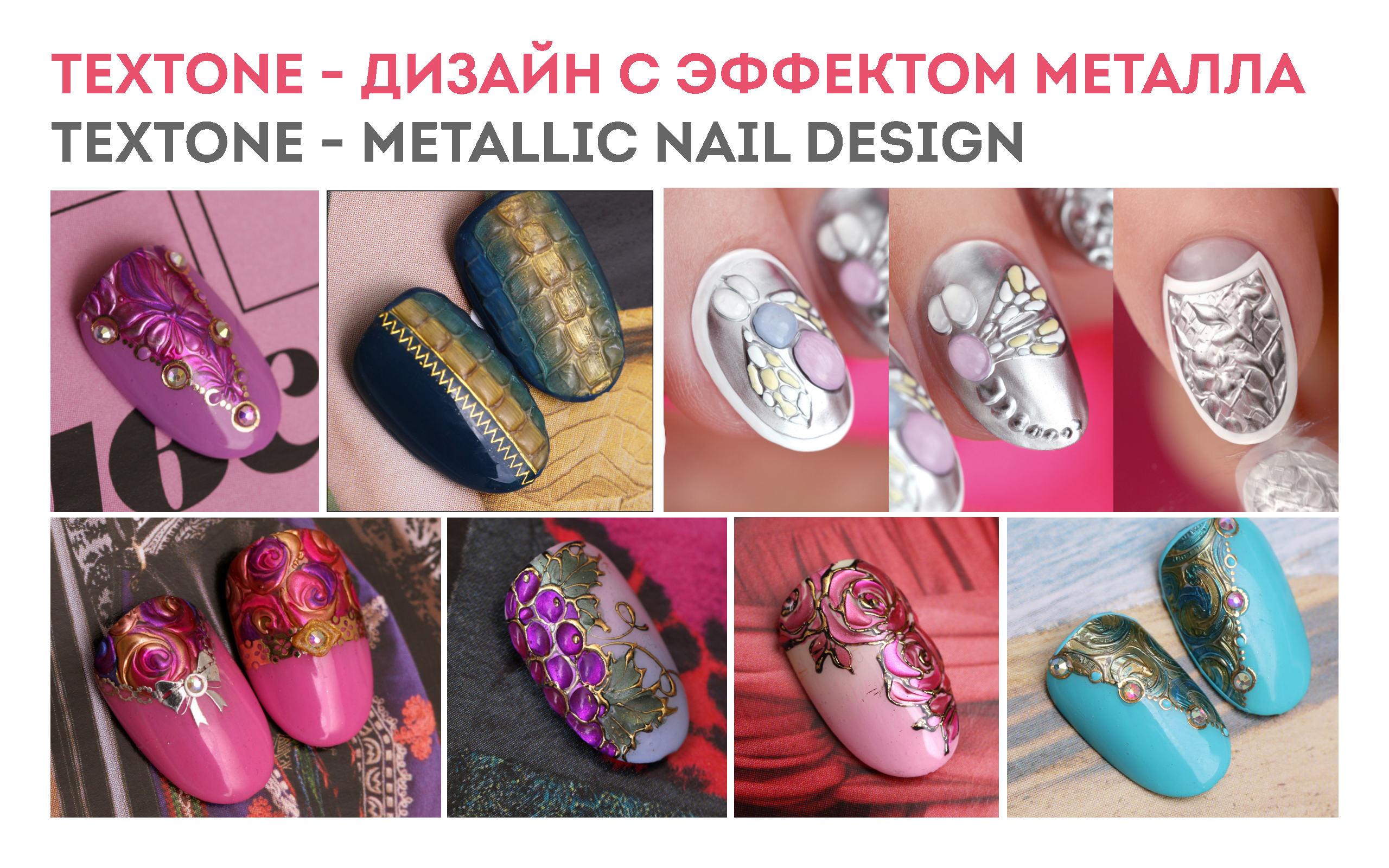 TEXTONE - дизайн с эффектом металла