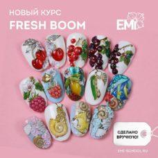 Самый свежий курс E.Mi Fresh Boom (1 день)