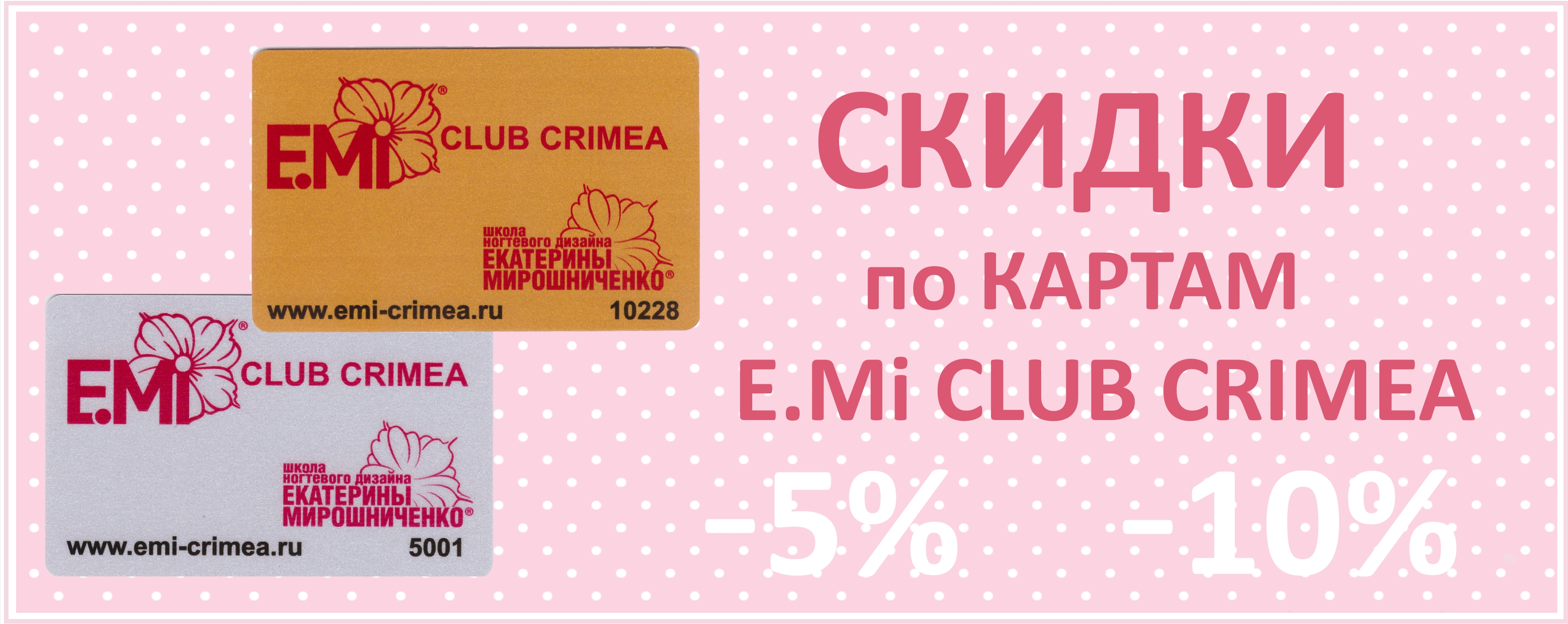 EMi Club Crimea