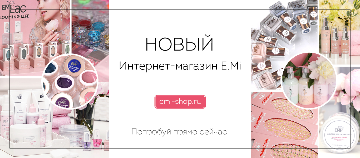 Интернет магазин E.Mi