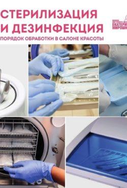Стерилизация и дезинфекция