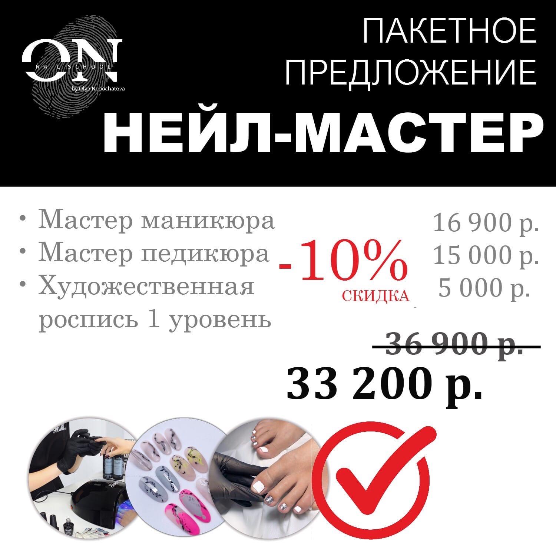 «НЕЙЛ-МАСТЕР» — 16 дней Пакетное предложение