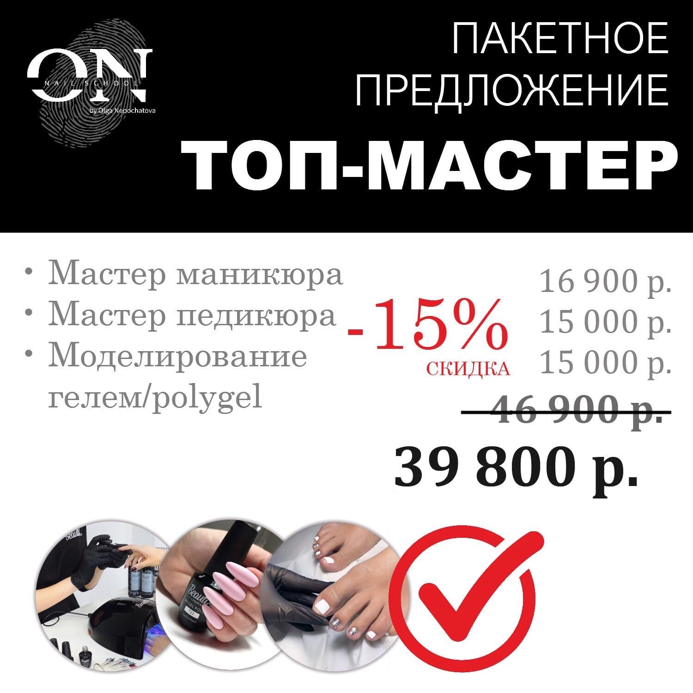 Пакетное предложение «ТОП-МАСТЕР» — 19 дней